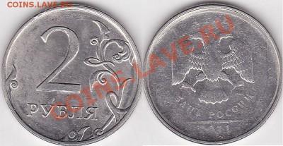 Бракованные монеты - 2 р. 2011 г. м (ММД)_01