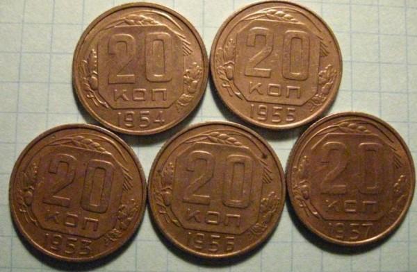Оцените советскую мелочь - 20коп53-55_.JPG