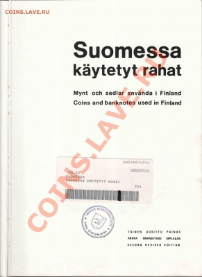 Книга Эркки Борга по финским монетам - Borg-000_resize