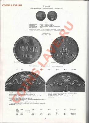 Книга Эркки Борга по финским монетам - Borg-006_resize