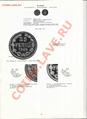 Книга Эркки Борга по финским монетам - Borg-014_resize