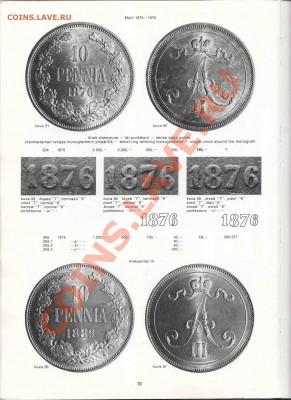Книга Эркки Борга по финским монетам - Borg-011_resize
