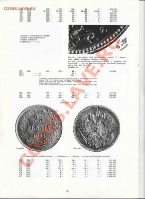 Книга Эркки Борга по финским монетам - Borg-018_resize