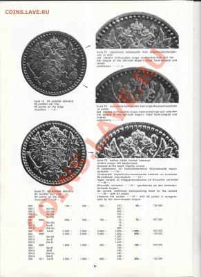 Книга Эркки Борга по финским монетам - Borg-016_resize