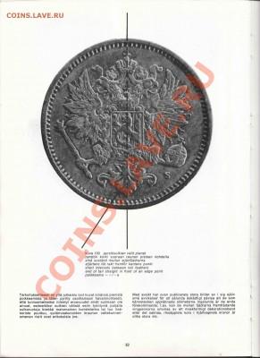 Книга Эркки Борга по финским монетам - Borg-024_resize