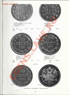 Книга Эркки Борга по финским монетам - Borg-023_resize