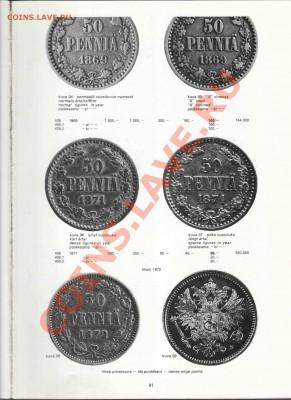 Книга Эркки Борга по финским монетам - Borg-021_resize