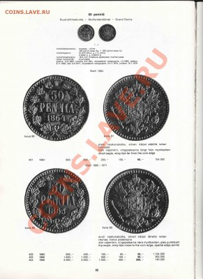 Книга Эркки Борга по финским монетам - Borg-020_resize