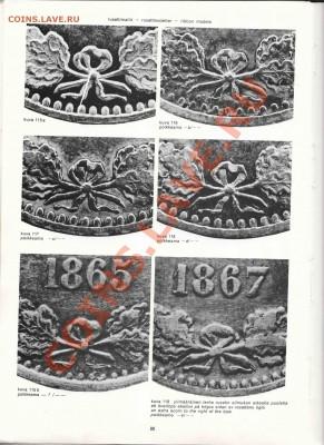 Книга Эркки Борга по финским монетам - Borg-029_resize