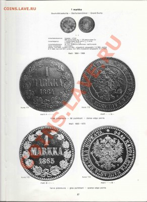 Книга Эркки Борга по финским монетам - Borg-028_resize