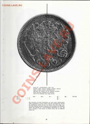 Книга Эркки Борга по финским монетам - Borg-025_resize