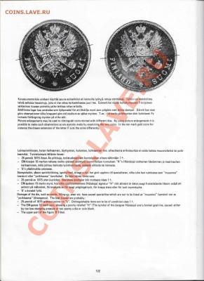Книга Эркки Борга по финским монетам - Borg-043_resize