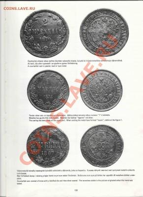 Книга Эркки Борга по финским монетам - Borg-048_resize