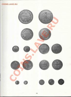 Книга Эркки Борга по финским монетам - Borg-052_resize