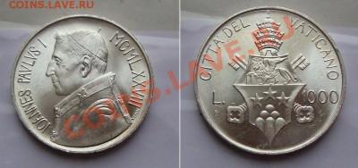 Октябрьская распродажа иностранных монет - VATICAN-1000l-800RUB