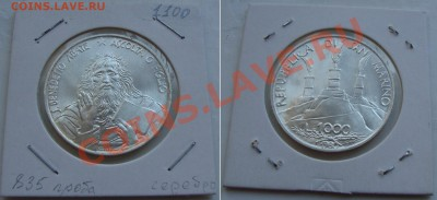 Октябрьская распродажа иностранных монет - s_marino-1000lira-1980-1100