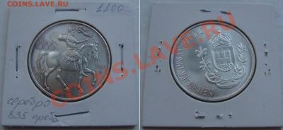 Октябрьская распродажа иностранных монет - s_marino-1000lira-1981-1100