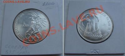 Октябрьская распродажа иностранных монет - s_marino-1000lira-1984-1100
