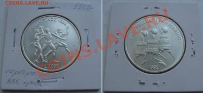 Октябрьская распродажа иностранных монет - s_marino-1000lira-1992-1100