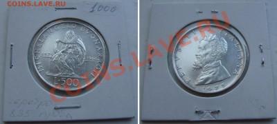 Октябрьская распродажа иностранных монет - s_marino-500lira-1975-1000