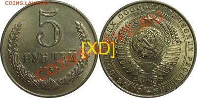 Монеты 1958 года. Фото. - 5р58 1600х800 XD