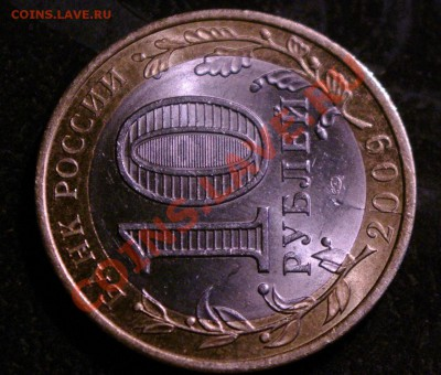 Бракованные монеты - 1SHM1497.JPG