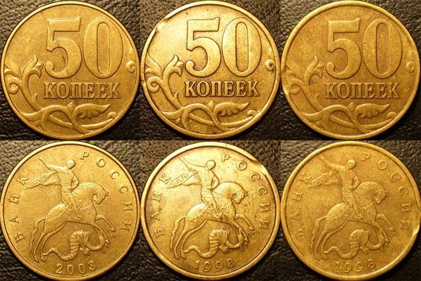 50 копеек 2003-раскол, 1998-выкусы - 50kopbrak