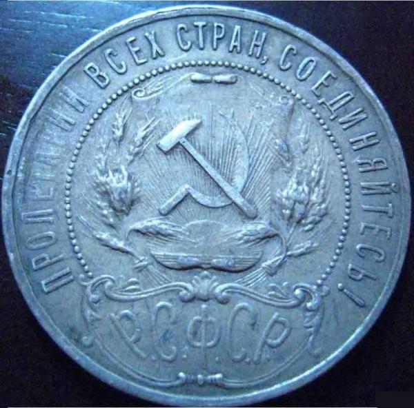 оцените 1р 1921 года. - 1_rubl_1921_a