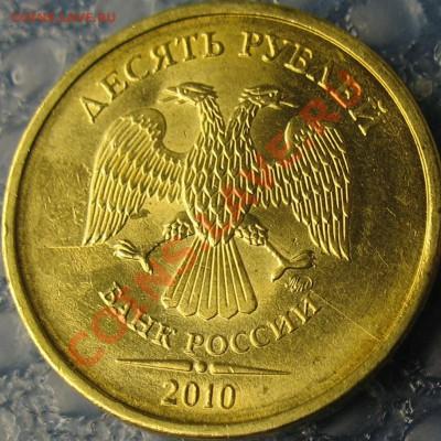 Бракованные монеты - 10Rраскол