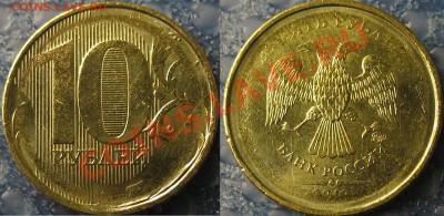Практически мешковая монета, досталась в Ашане - 10R непрочекан