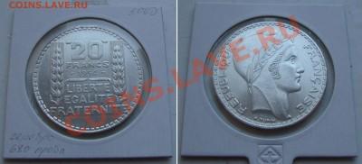 Октябрьская распродажа иностранных монет - france-20frncs-1934-1000