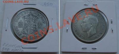 Октябрьская распродажа иностранных монет - gb-halfcrown-1943-450