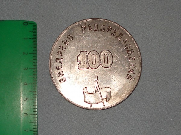 Оцените медаль 100 рацпредложений - РП3.JPG