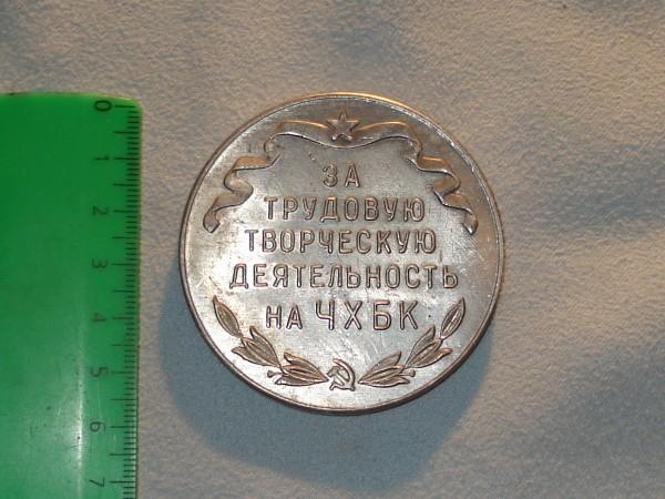 Оцените медаль 100 рацпредложений - РП2.JPG