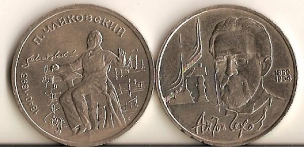 1990г 1р Чайковский 1р Чехов - сканирование0029