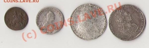 Некоторые интересные российские монетки. Заметки  обывателя. - изображение 7 001