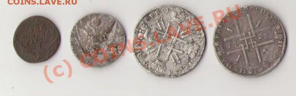 Некоторые интересные российские монетки. Заметки  обывателя. - изображение 7