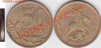 Бракованные монеты - 50 коп. 2009 г. м (СПМД)