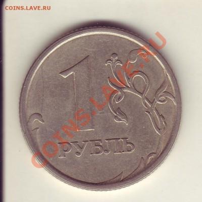 изображение со сканера, где по всему канту заметен круг от вставки части другой монеты - Save0007.JPG