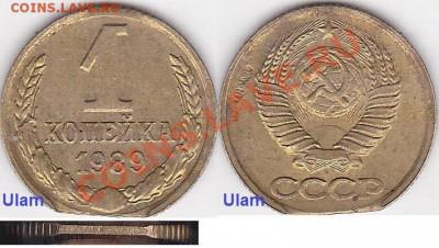 Бракованные монеты - 1 коп. 1989 г