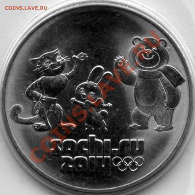 25 рублей Сочи 2012 Талисманы разновидности - Sochi2012_11