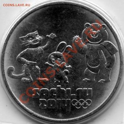 25 рублей Сочи 2012 Талисманы разновидности - Sochi2012_22