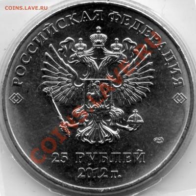25 рублей Сочи 2012 Талисманы разновидности - Sochi2012_А22
