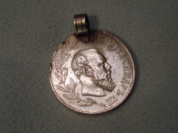 Оцените жетон на смерть императора - DSC02105.JPG
