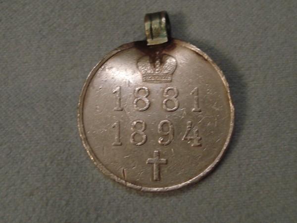 Оцените жетон на смерть императора - DSC02103.JPG