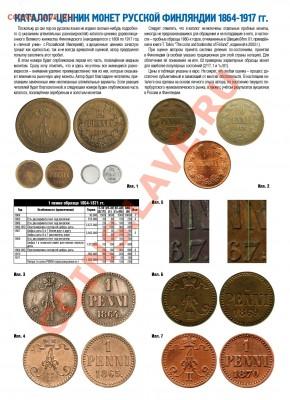 Книга Эркки Борга по финским монетам - Статья_РусФинляндия