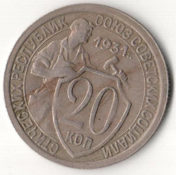 Оцените 20 копейки 1931 года - пролетарий2.JPG
