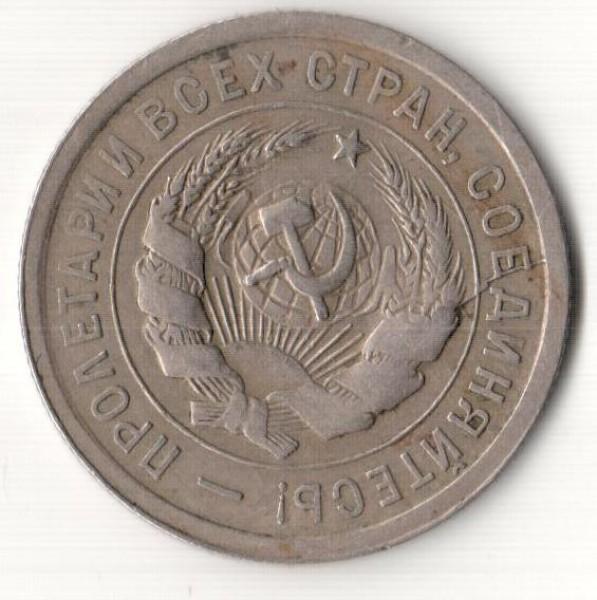Оцените 20 копейки 1931 года - пролетарий.JPG