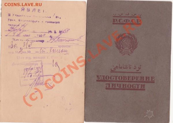 Паспорт 20-е годы 20 века Башкирия .На оценку. - паспорт 1928 002