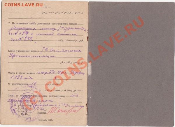 Паспорт 20-е годы 20 века Башкирия .На оценку. - паспорт 1928 4ч 001